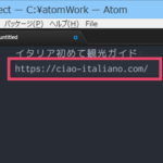 Atomでurlの文字色が変更されない&下線が表示されない時の対応方法