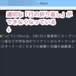 Atomテキストエディタ&Windows8.1でhtmlの「右端ガイドの位置でソフトラップ」ができない