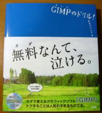 GIMPのドリル!で画像加工のど素人&初心者ができるようになったこと【1年半後編】