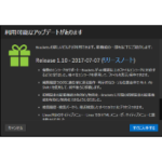 Brackets 1.10へのバージョンアップデート方法 Windows編