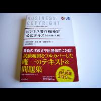 48時間かかって、ビジネス著作権検定公式テキスト(初級・上級) を読み終えました