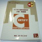 ビジネス著作権検定 公式 上級問題集のレビュー