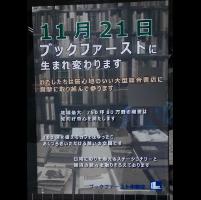 あおい書店中野本店閉鎖?2017年11月21日ブックファーストとして誕生?