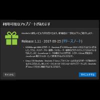 Brackets バージョンアップ画面(利用可能なアップデートがあります)の表示方法