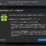 Brackets 1.12へのバージョンアップデート方法 Windows編