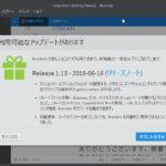 Brackets 1.13へのバージョンアップデート方法 Windows編