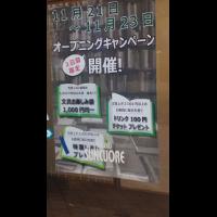 ブックファースト中野店2017年11月21日 朝9:00オープン!キャンペーンも開催!!