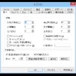 TeraPad初期設定【まとめ】