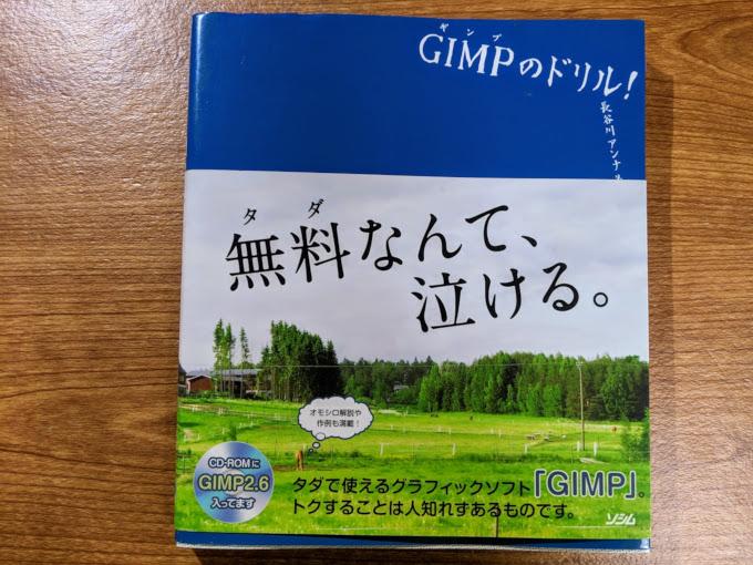 GIMP2.10になったけど、「GIMPのドリル」はつかえるか?