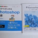 GIMP歴約4年、デザイン力をアップさせたい! なのでPhotoshopにチャレンジすることに!