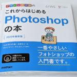 これからはじめるPhotoShopの本の感想【1回目】