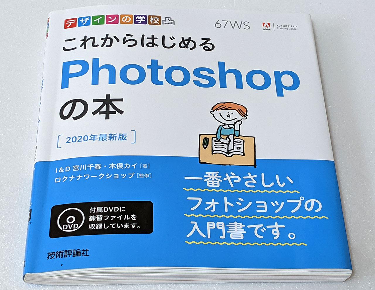 これからはじめるPhotoShopの感想【1回目】