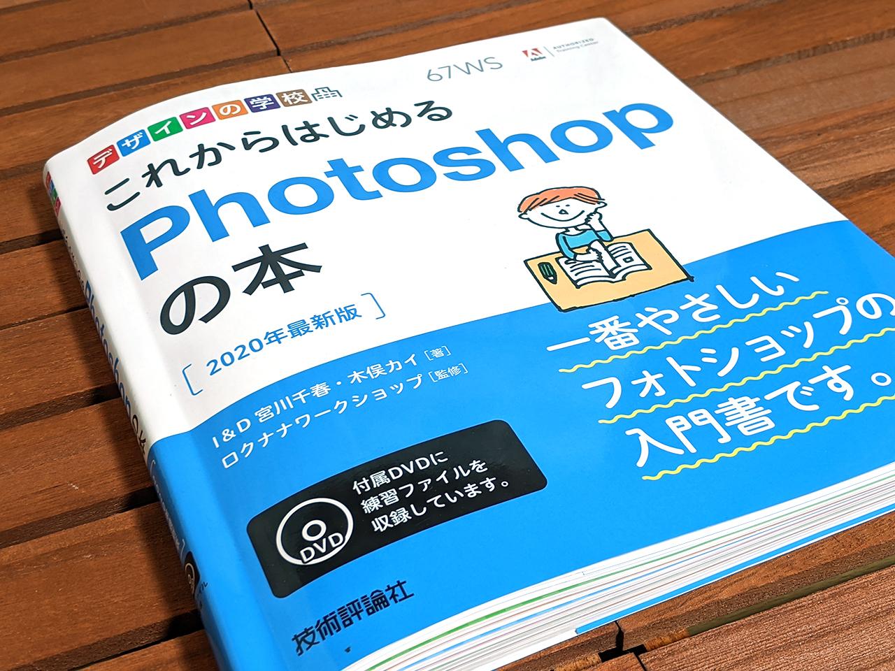 レイヤーマスクが、少しだけ理解できた「これからはじめるPhotoshopの本」の3回目
