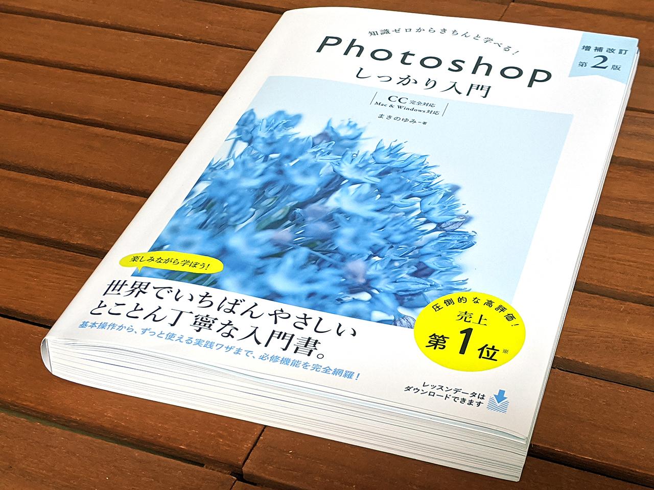 247ページもある「Photoshopしっかり入門」が、意外とサクサク進む!